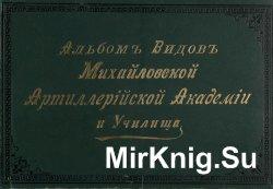 Альбом видов Михайловской артиллерийской академии и училища