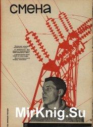 "Архив журнала ""Смена"" за 1931-1940 годы (144 номера)"