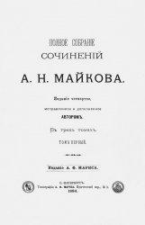 Полное собрание сочинений А.Н. Майкова (в трех томах)