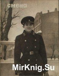 """Архив журнала """"Смена"""" за 1941-1950 годы (188 номеров)"""