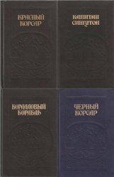 Серия Пираты (4 тома)