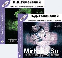 Четвертый путь. Запись бесед, основанных на учении Г. И. Гурджиева. Том 1,  ...