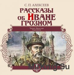Рассказы об Иване Грозном (аудиокнига)