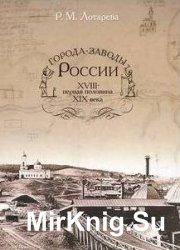 Города-заводы России. XVIII - первая половина XIX века