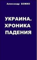 Украина. Хроника падения