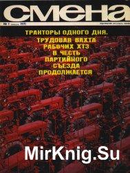 """Архив журнала """"Смена"""" за 1971-1980 годы (240 номеров)"""