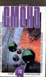 """Архив журнала """"Смена"""" за 1992-2000 годы (96 номеров)"""