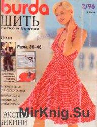 Burda special: шить легко и быстро №2, 1996