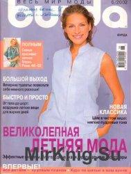 Burda №8, 2002