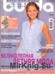 Burda №6, 2002
