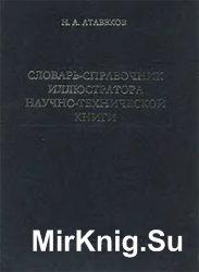 Словарь-справочник иллюстратора научно-технической книги