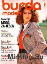 Burda №8, 1981