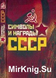 Символы и награды СССР