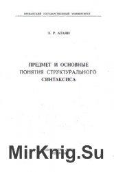 Предмет и основные понятия структурального синтаксиса