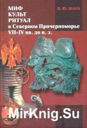 Миф, культ, ритуал в Северном Причерноморье VII-IV вв. до н.э