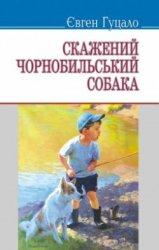 Скажений чорнобильський собака: Вибрані твори