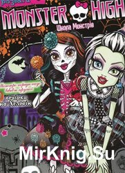 Monster high. Школа монстрів № 11, 2013
