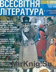 Всесвітня література в сучасній школі № 1, 2015