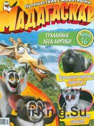 Мадагаскар. Путешествие с животными № 16