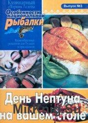 Особенности национальной рыбалки № 3 СВ, 2005