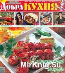 Добра кухня № 10, 2014