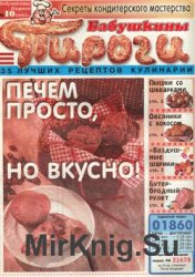 Бабушкины пироги № 10, 2004