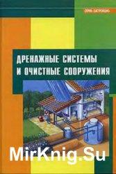 Дренажные системы и очистные сооружения