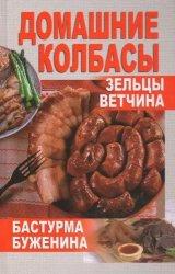 Домашние колбасы, зельцы, ветчина, бастурма, буженина
