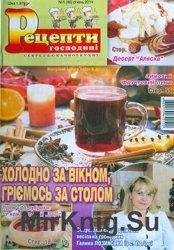Рецепти господині. Секрети смачної кухні № 1, 2014