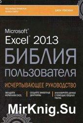 Microsoft Excel 2013. Библия пользователя