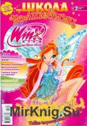 Winx- клуб крутых девчонок № 2, 2010