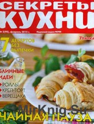Секреты кухни № 2, 2015