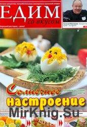 Едим со вкусом № 3, 2013