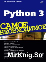 Python 3. Самое необходимое