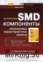 Активные SMD компоненты. Маркировка, характеристики, замена