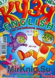 Кузя English № 3, 2014