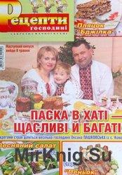 Рецепти господині. Секрети смачної кухні № 4, 2014