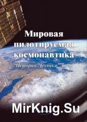 Мировая пилотируемая космонавтика. История. Техника. Люди