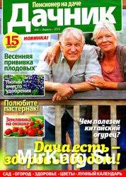 Пенсионер на даче № 4 2016