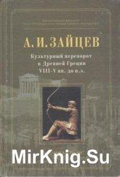 Культурный переворот в Древней Греции VIII-V вв. до н.э.