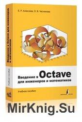 Введение в Octave для инженеров и математиков