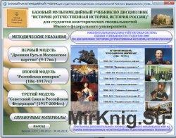Базовый мультимедийный учебник по дисциплине Отечественная история - 4-й выпуск