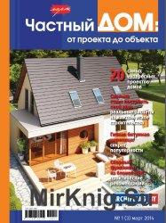 Частный дом от проекта до объекта № 1 2014