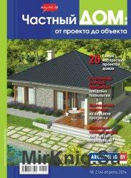 Частный дом от проекта до объекта № 2 2014