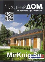 Частный дом от проекта до объекта № 1 2013