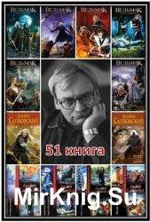 Сапковский А. - Сборник из 51 произведения