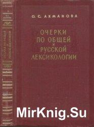 Очерки по общей и русской лексикологии