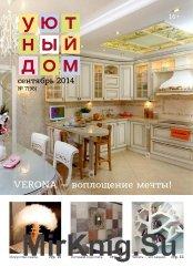 Уютный дом №7  2014