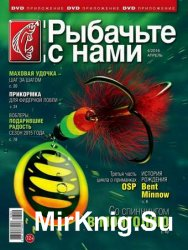 Рыбачьте с нами №4 2016