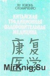 Китайская традиционная оздоровительная медицина
